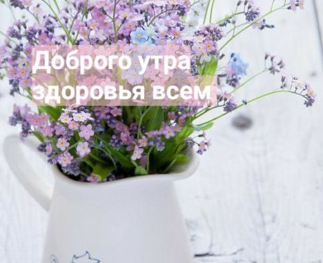 Доброго утра здоровья и добра
