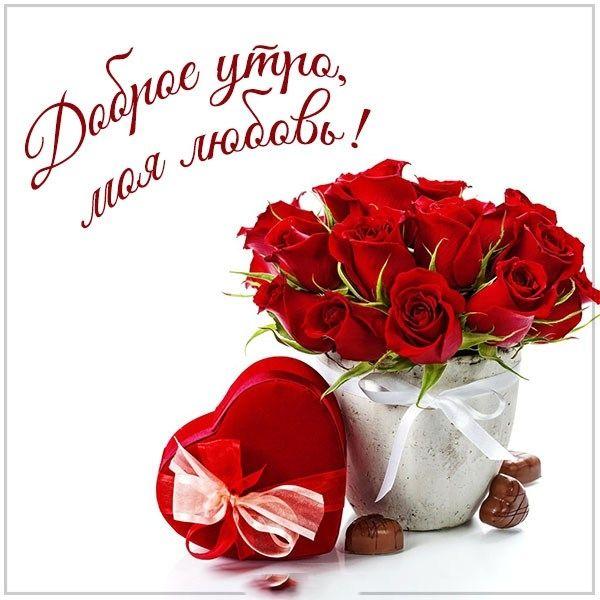 Доброе утро любовь моя