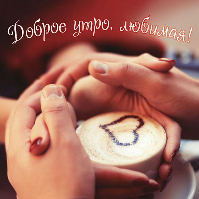 Доброе утро романтичное