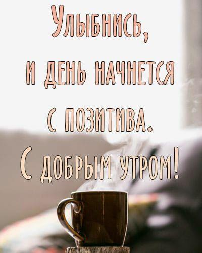 Доброе утро картинки со смыслом