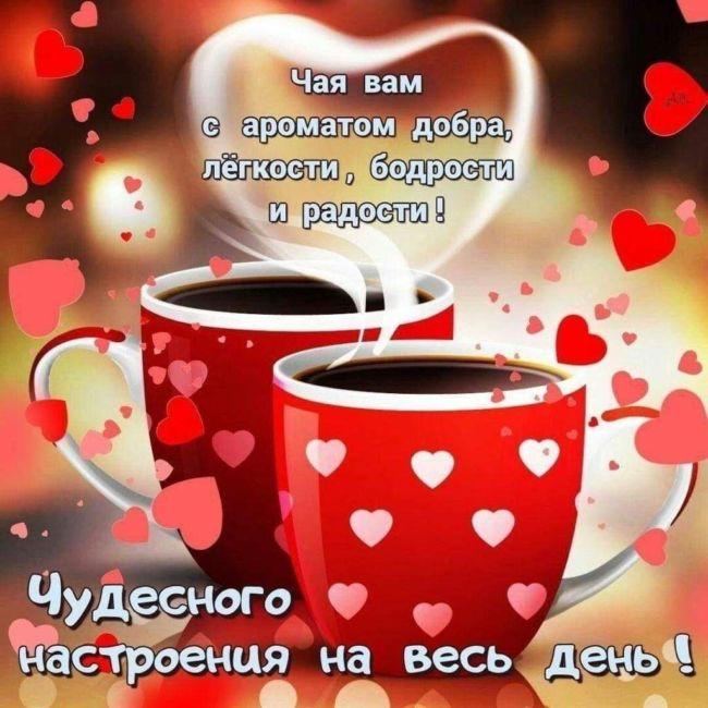 Доброе утро отличного настроения на весь день