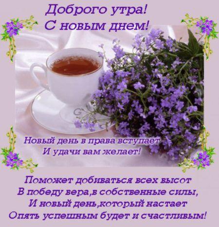 Новый день доброе утро скачать