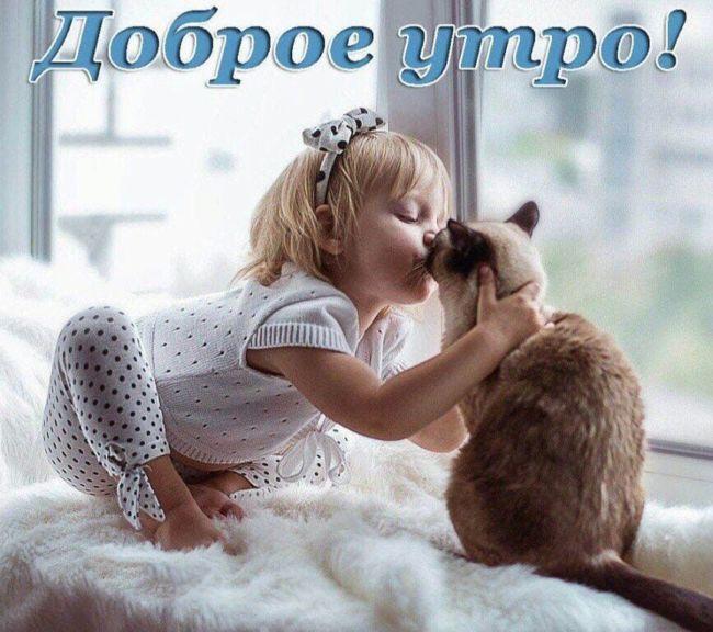 Доброе утро дети