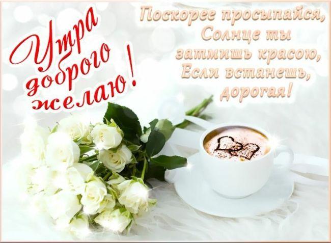 Доброе утро стихи красивые