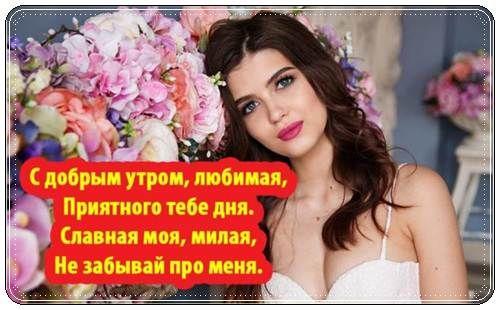 С добрым утром картинки с пожеланиями женщине