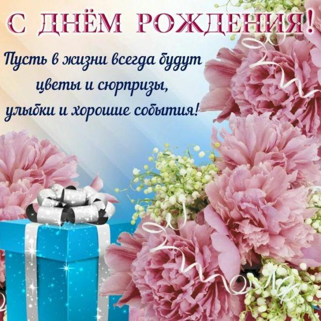 С днем рождения красивые бесплатно
