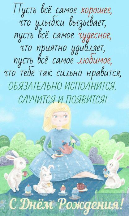 Бесплатные открытки с днем рождения женщине