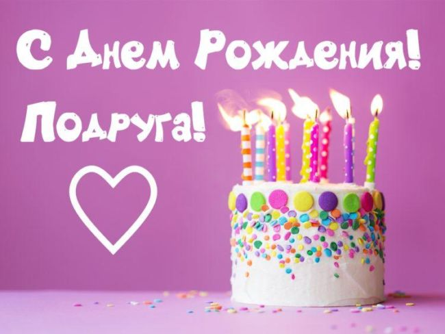 С днем рождения другу