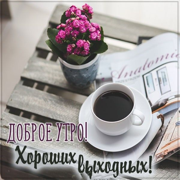 Доброе утро выходные