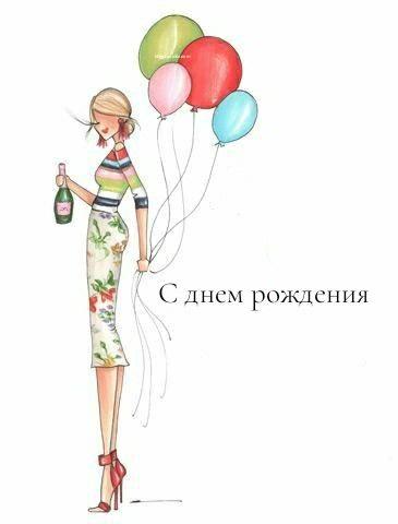 С днем рождения женщине красивые бесплатно