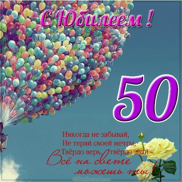 Поздравления с юбилеем 50