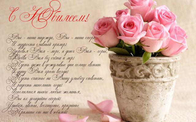 Красивые стихи с юбилеем