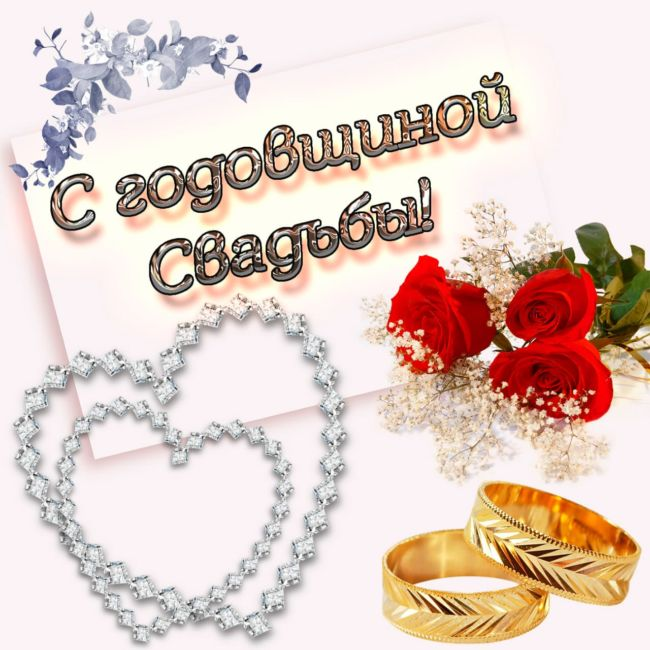 С годовщиной свадьбы прикольные