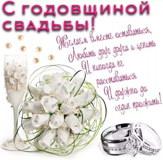 С годовщиной свадьбы своими словами