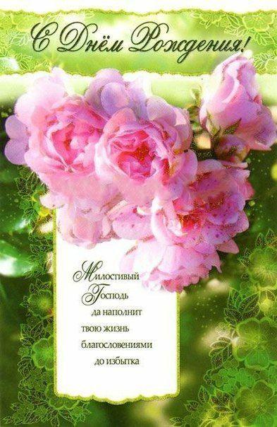 Скачать открытку с днем рождения женщине