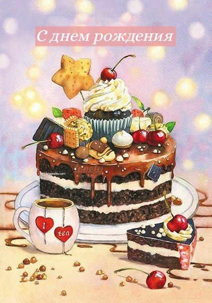 Поздравления с днем рождения открытки красивые