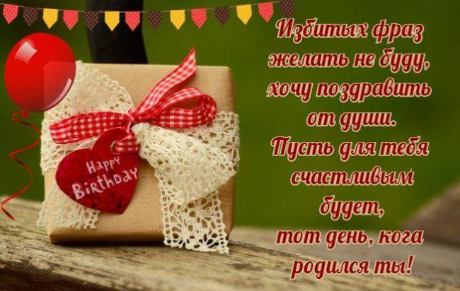 Поздравления с днем рождения от души