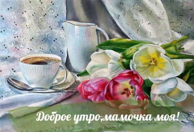 Доброе утро мама