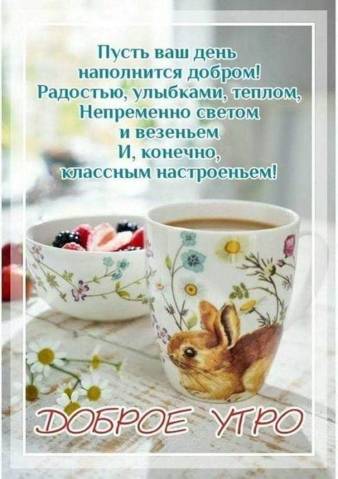 Доброе утро на телефон бесплатно