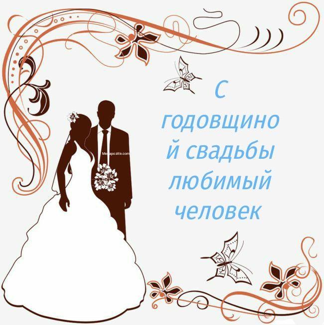Картинки с годовщиной свадьбы мужу