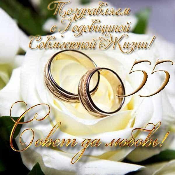 Открытки с годовщиной свадьбы красивые бесплатно