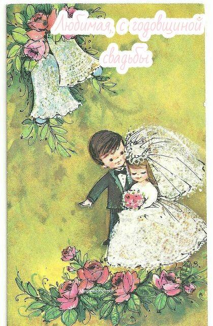С годовщиной свадьбы жене