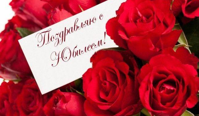С юбилеем женщине стихи красивые