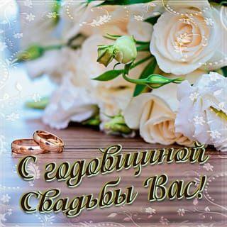 С годовщиной свадьбы друзьям
