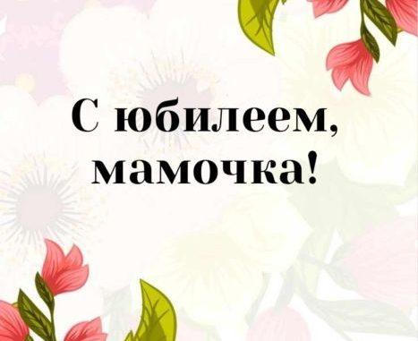 Поздравления с юбилеем маме