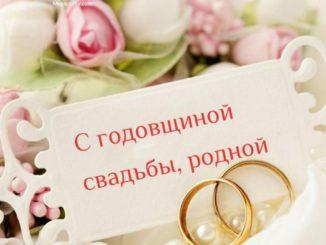С годовщиной свадьбы мужу от жены