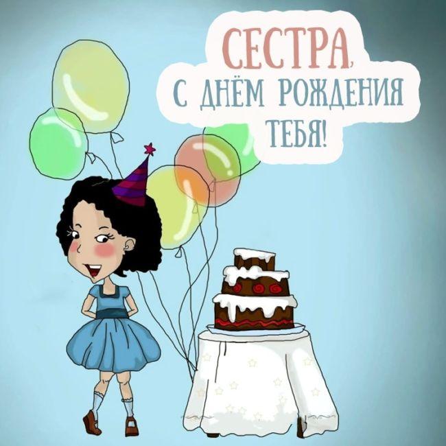 Красивое поздравление с днем рождения сестре