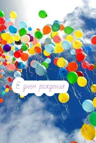 Пожелания с днем рождения скачать бесплатно