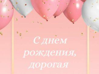 Пожелания с днем рождения женщине