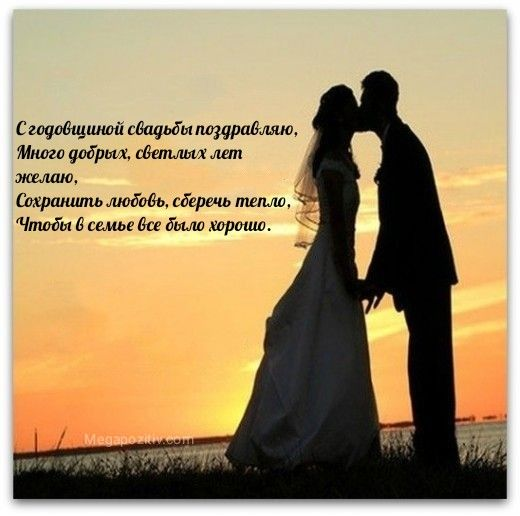 С годовщиной свадьбы красивые