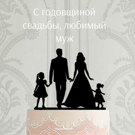 Поздравления с годовщиной свадьбы в прозе