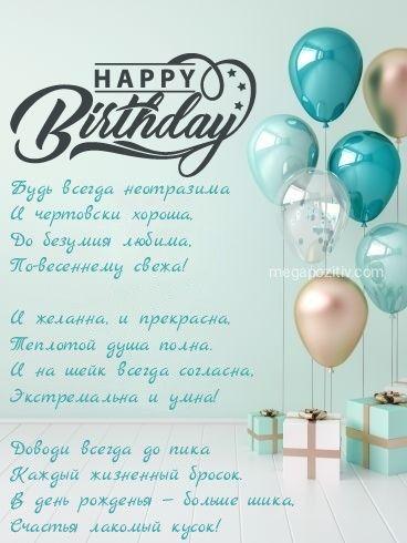 С днем рождения подруге своими словами