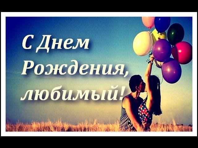 С днем рождения мужа