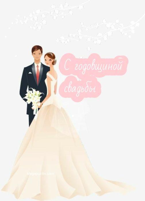 С годовщиной свадьбы скачать