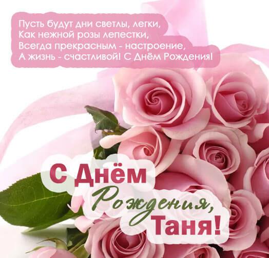 С днем рождения Татьяна