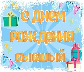 С днем рождения бывшему