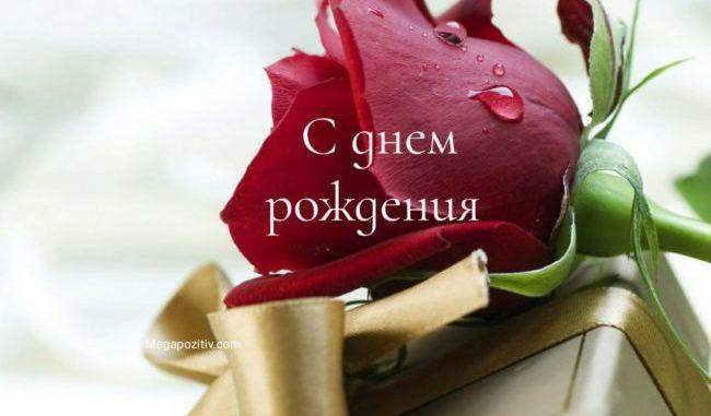 Поздравления с днем рождения красивые своими словами