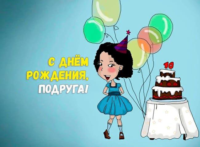 Открытки с днем рождения подруге