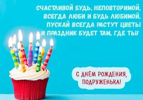С днем рождения Наташа