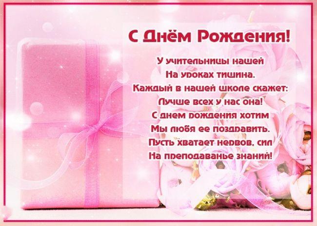 С днем рождения учителю
