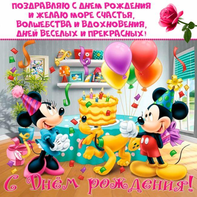 Поздравляю с днем рождения открытки