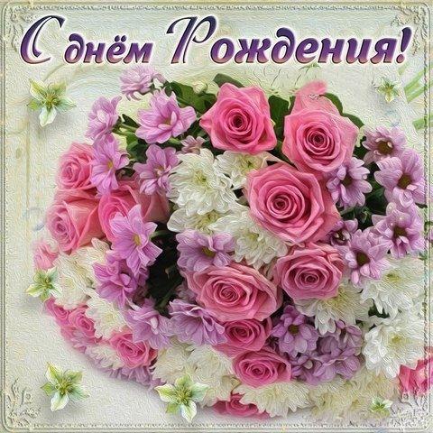 С днем рождения цветы бесплатно