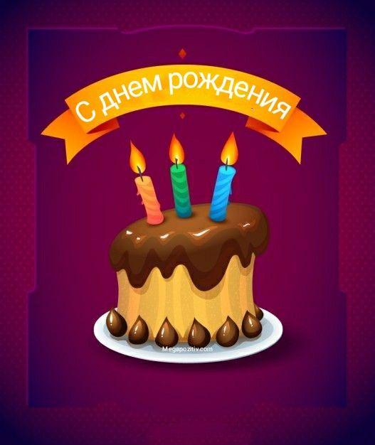 С днем рождения от души