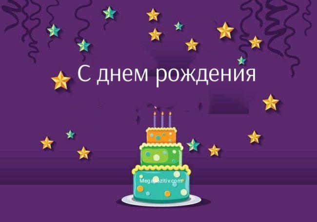 Поздравления с днем рождения родителям