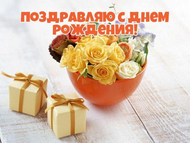 Красивые поздравления с днем рождения бесплатно