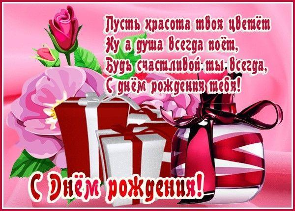 Красивое пожелания с днем рождения женщине
